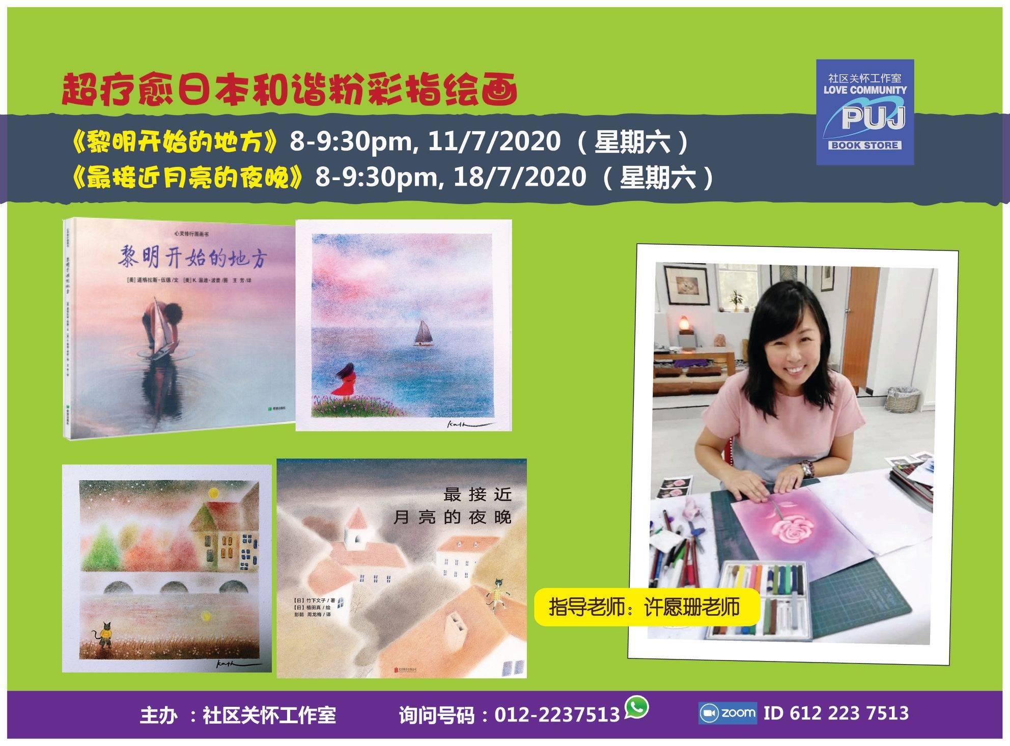 711 718 许愿珊老师【黎明开始的地方】和【最接近月亮的夜晚】超疗愈日本和谐粉彩指绘画