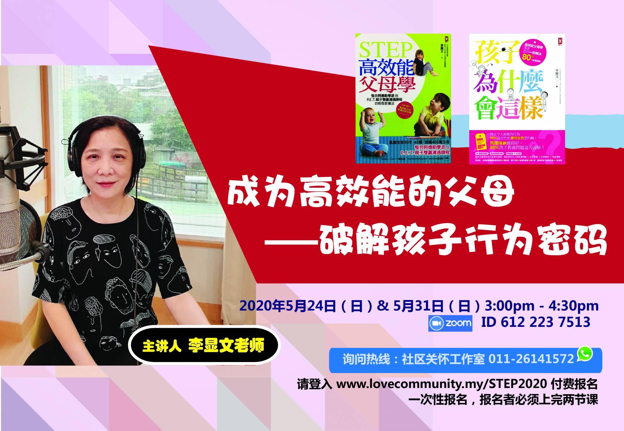 李显文老师【成为高效能的父母——破解孩子行为密码】专题讲座