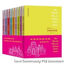 世界经典童话集(全9册)