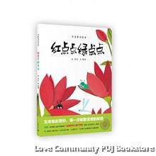 中国童话绘本:红点点绿点点