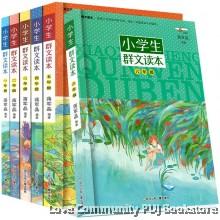 小学生群文读本:1-6年级(全6册)