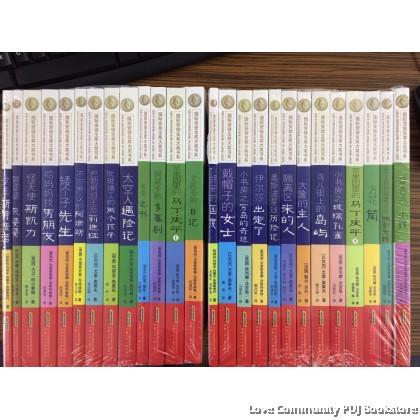 国际安徒生奖大奖书系(全26册)