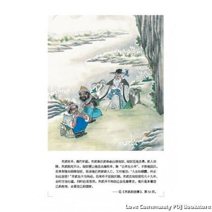 吴姐姐讲历史故事 珍藏版(全15册)