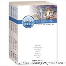 安房直子月光童话(全5册)