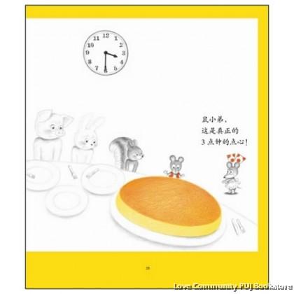 可爱的鼠小弟(平装全22册)
