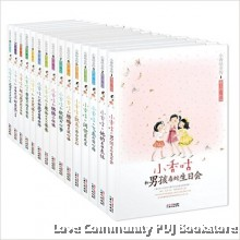 小香咕全集(全15册)