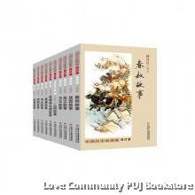 中国历史故事集 修订版 林汉达和雪岗编著(全10册)