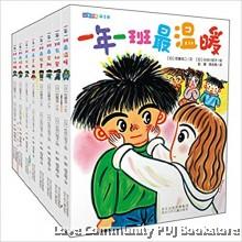 一年一班萌学园(全8册)