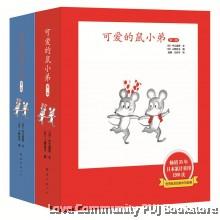 鼠小弟(新版全22册)
