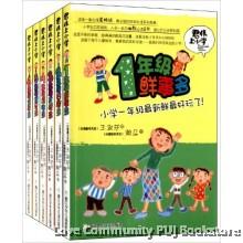 君伟上小学:1~6年级(全6册)