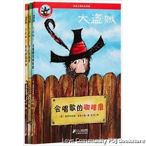大盗贼(全3册)