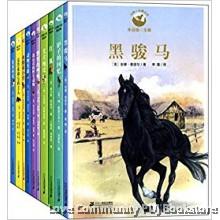 动物小说精品馆(全10册)