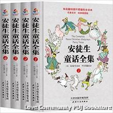 安徒生童话全集(全4册)