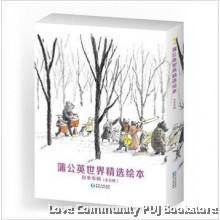 蒲公英世界精选绘本(日本专辑全6册)