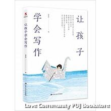 让孩子学会写作 (蒋军晶)