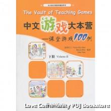 中文游戏大本营:课堂游戏100例(下册)