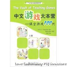 中文游戏大本营——课堂游戏100例