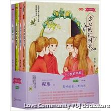 少女红书系列(全4册)