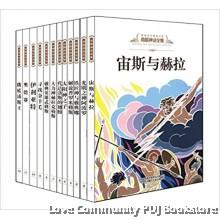 希腊神话全集(全12册)
