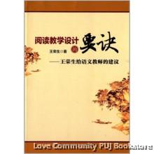 阅读教学设计的要诀——王荣生给语文教师的建议