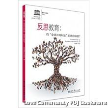 反思教育:向全球共同利益的理念转变?