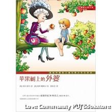 国际大奖小说:苹果树上的外婆