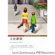 国际大奖小说:天使雕像