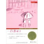 国际大奖小说:一百条裙子(新版)