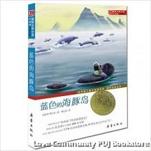 国际大奖小说:蓝色的海豚岛