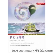 国际大奖小说:梦幻飞翔岛