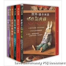 凯特·迪卡米洛作品典藏(全6册)