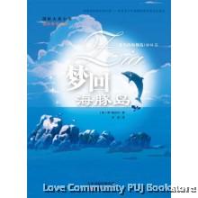 国际大奖小说:梦回海豚岛