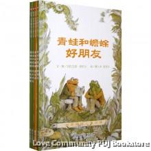 青蛙和蟾蜍 (全4册)