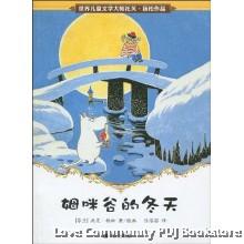 世界儿童文学中国大师托芙·扬松:姆咪谷的冬天