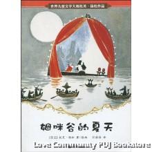 世界儿童文学中国大师托芙·扬松:姆咪谷的夏天
