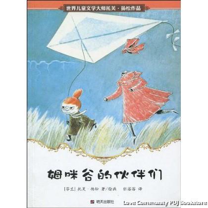 世界儿童文学中国大师托芙·扬松:姆咪谷的伙伴们