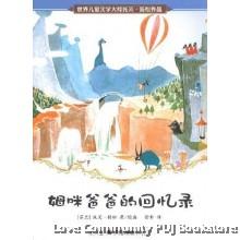 世界儿童文学中国大师托芙·扬松:姆咪谷爸爸的回忆录