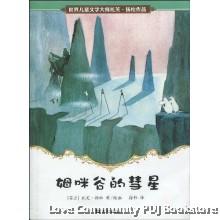 世界儿童文学中国大师托芙·扬松:姆咪谷的彗星