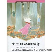 世界儿童文学中国大师托芙·扬松:十一月的姆咪谷