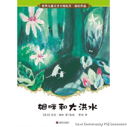 世界儿童文学中国大师托芙·扬松:姆咪和大洪水