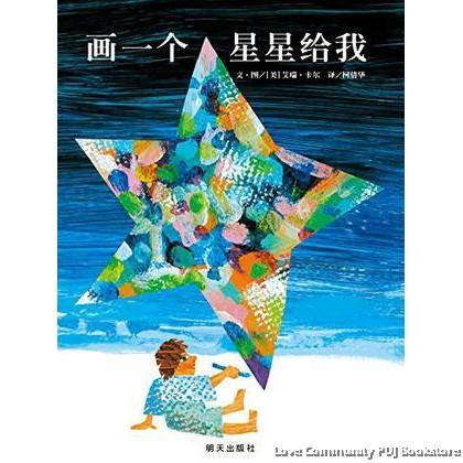 画一个星星给我