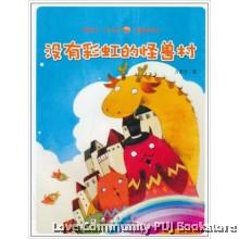 方素珍桥梁书:没有彩虹的怪兽村