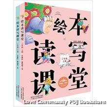绘本读写课堂(二年级全两册)