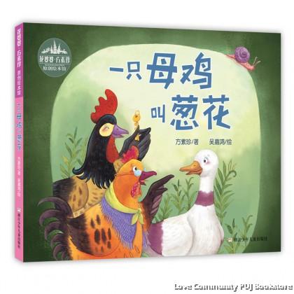 一只母鸡叫葱花