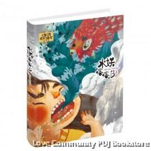 汤汤奇幻童年故事本: 水妖喀喀莎