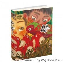 汤汤奇幻童年故事本: 再见树耳