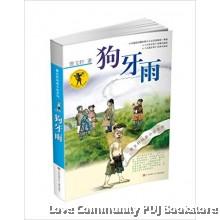曹文轩纯美小说系列:狗牙雨
