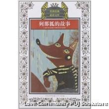 传世经典必读文库:列那狐的故事