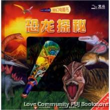 奇幻电筒书:恐龙探秘