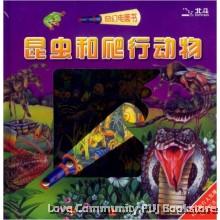 奇幻电筒书:昆虫和爬行动物